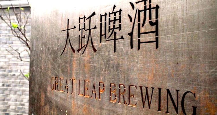 La scena birraia di Pechino è una discreta figata