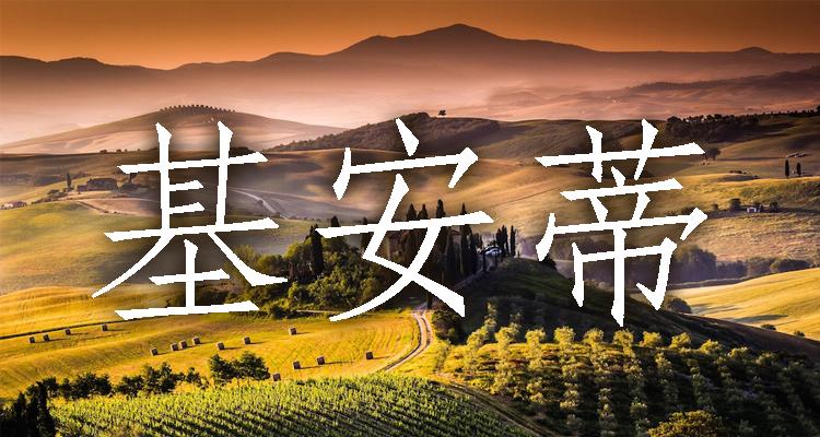 Chianti in cinese diventa Shiandi. E il Brunello di Montalcino?